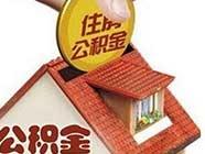 3月16日起,南京公积金手机APP公积金提取业务正式上线。