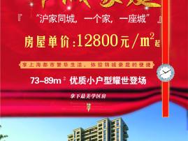 上海6公里,首付30万含车位,轻松购置两房